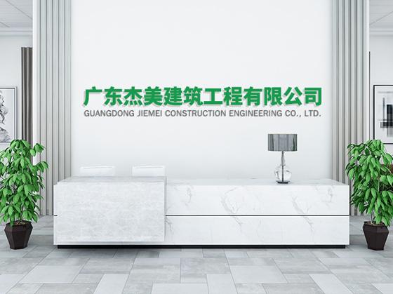 广东杰美建筑工程有限公司