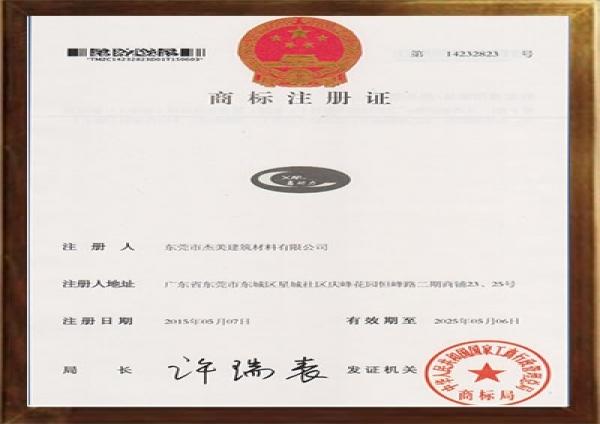 杰美建筑工程-商标注册证书