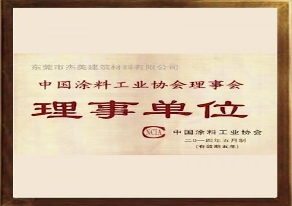 杰美建筑工程-涂料工业协会理事单位
