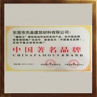 杰美建筑工程-中国著名品牌